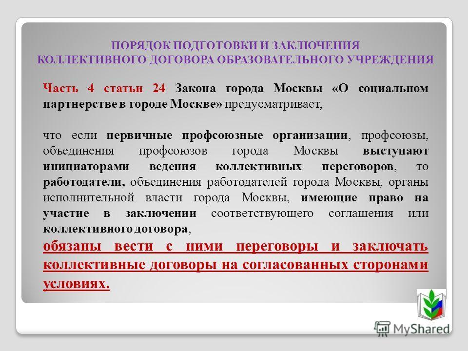 ПОРЯДОК ПОДГОТОВКИ И ЗАКЛЮЧЕНИЯ КОЛЛЕКТИВНОГО ДОГОВОРА ОБРАЗОВАТЕЛЬНОГО УЧРЕЖДЕНИЯ Часть 4 статьи 24 Закона города Москвы «О социальном партнерстве в городе Москве» предусматривает, что если первичные профсоюзные организации, профсоюзы, объединения п