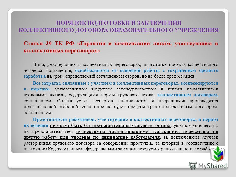 ПОРЯДОК ПОДГОТОВКИ И ЗАКЛЮЧЕНИЯ КОЛЛЕКТИВНОГО ДОГОВОРА ОБРАЗОВАТЕЛЬНОГО УЧРЕЖДЕНИЯ Статья 39 ТК РФ «Гарантии и компенсации лицам, участвующим в коллективных переговорах» Лица, участвующие в коллективных переговорах, подготовке проекта коллективного д