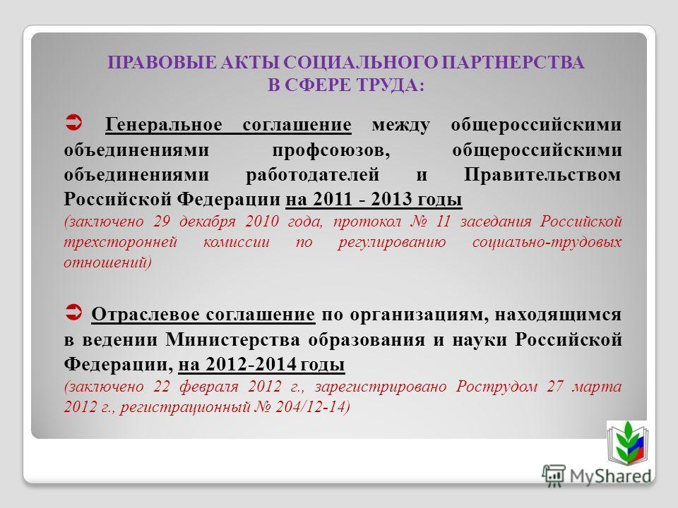 ПРАВОВЫЕ АКТЫ СОЦИАЛЬНОГО ПАРТНЕРСТВА В СФЕРЕ ТРУДА: Генеральное соглашение между общероссийскими объединениями профсоюзов, общероссийскими объединениями работодателей и Правительством Российской Федерации на 2011 - 2013 годы (заключено 29 декабря 20