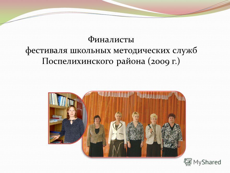 Финалисты фестиваля школьных методических служб Поспелихинского района (2009 г.)