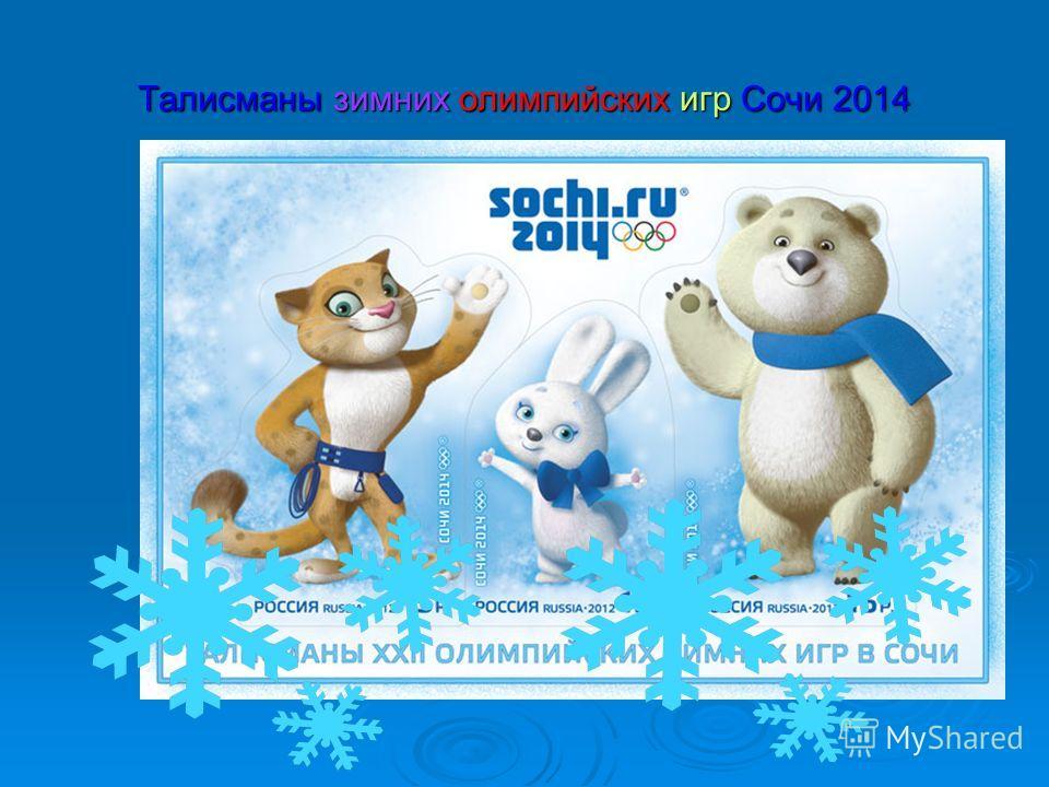 Талисманы зимних олимпийских игр Сочи 2014