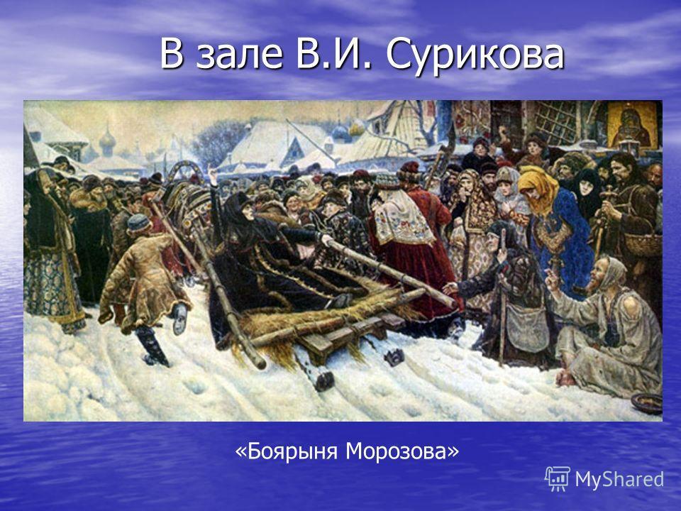 В зале В.И. Сурикова В зале В.И. Сурикова «Боярыня Морозова»
