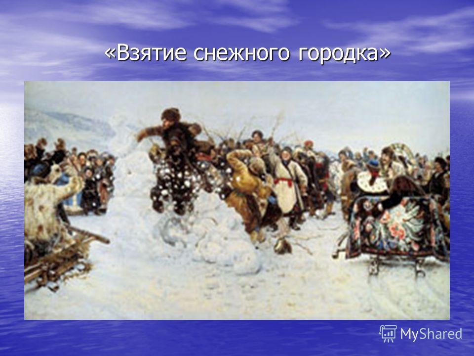 «Взятие снежного городка» «Взятие снежного городка»