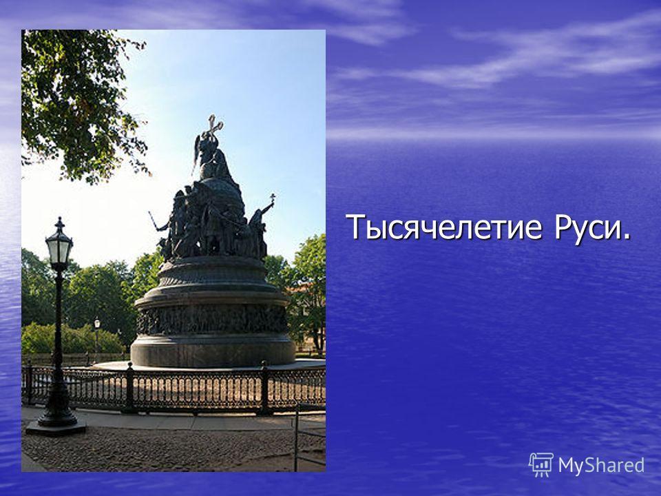 Тысячелетие Руси.