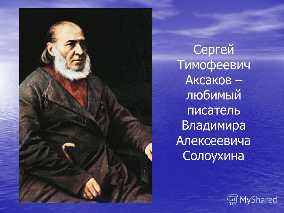 Сергей Тимофеевич Аксаков – любимый писатель Владимира Алексеевича Солоухина