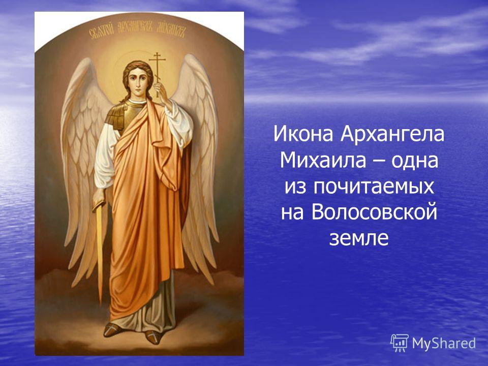 Икона Архангела Михаила – одна из почитаемых на Волосовской земле