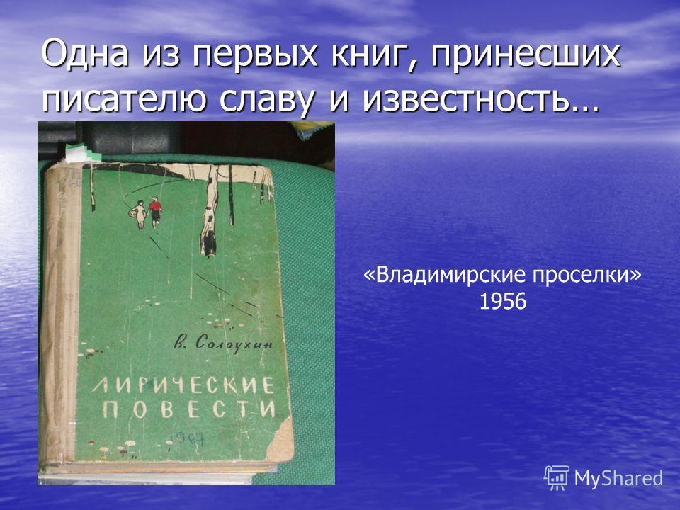 Одна из первых книг, принесших писателю славу и известность… «Владимирские проселки» 1956