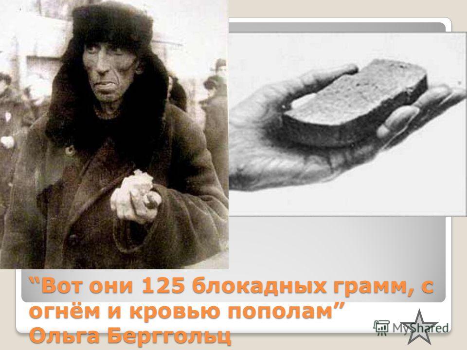 Вот они 125 блокадных грамм, с огнём и кровью пополам Ольга Берггольц Сложив получившиеся целые части смешанных чисел, вы узнаете, какую часть буханки хлеба составляла дневная норма для ленинградцев.