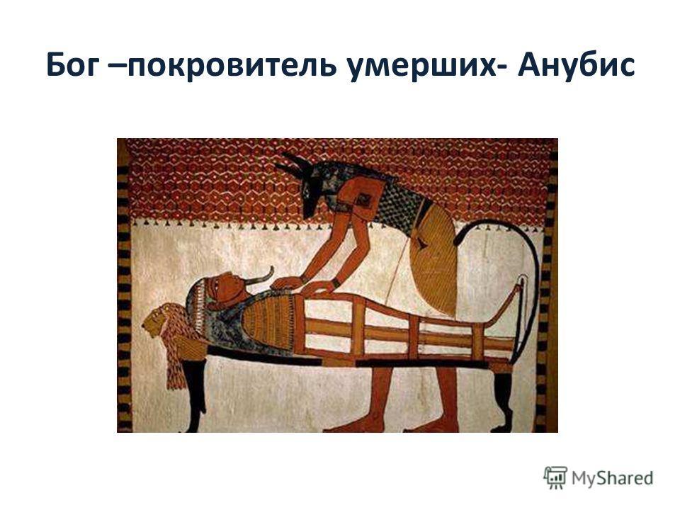 Бог –покровитель умерших- Анубис
