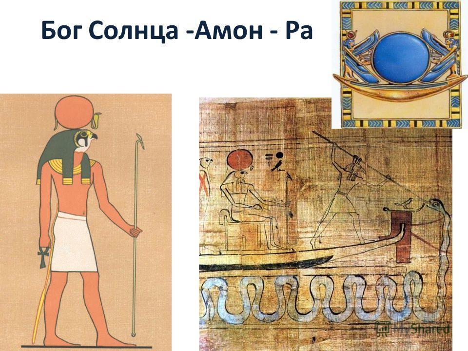 Бог Солнца -Амон - Ра