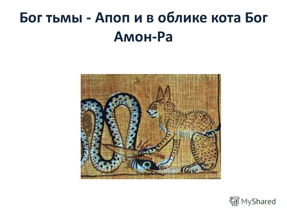 Бог тьмы - Апоп и в облике кота Бог Амон-Ра