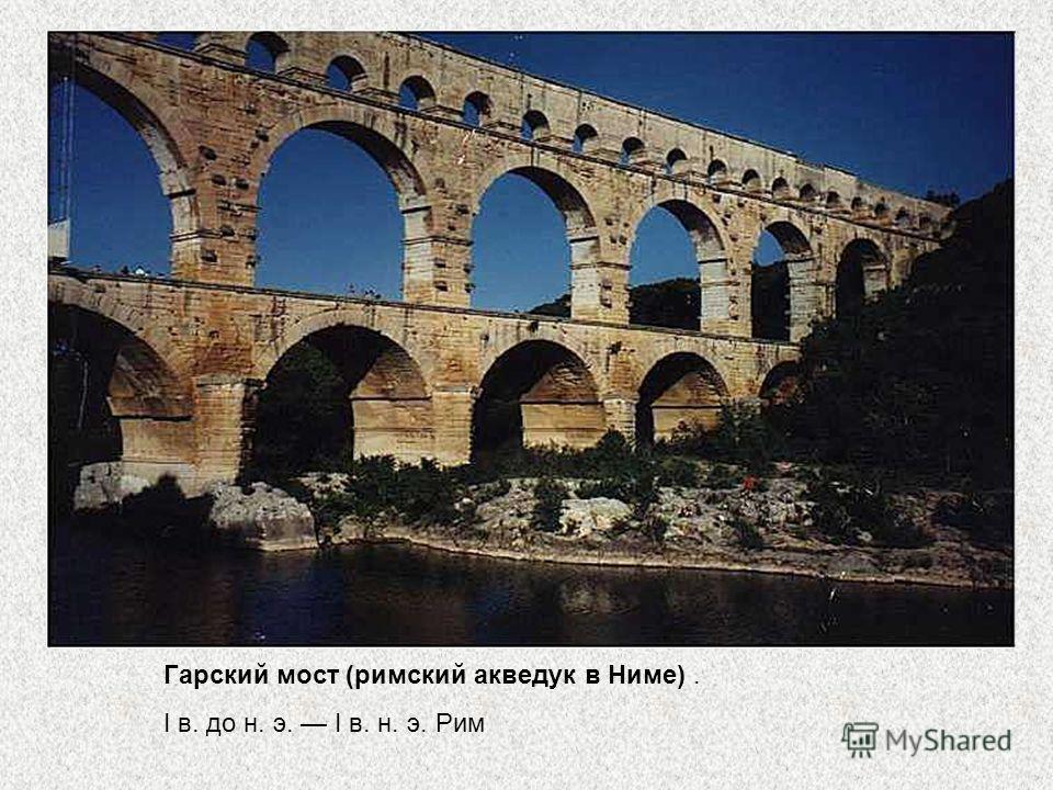 Гарский мост (римский акведук в Ниме). I в. до н. э. I в. н. э. Рим