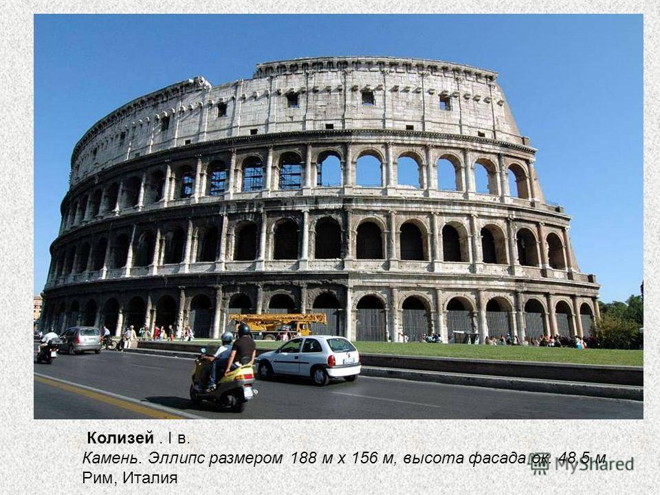 Колизей. I в. Камень. Эллипс размером 188 м x 156 м, высота фасада ок. 48,5 м Рим, Италия