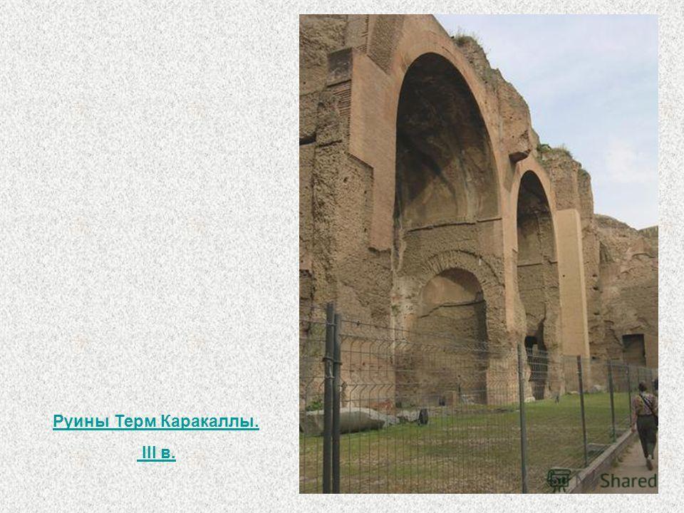 Руины Терм Каракаллы. III в.