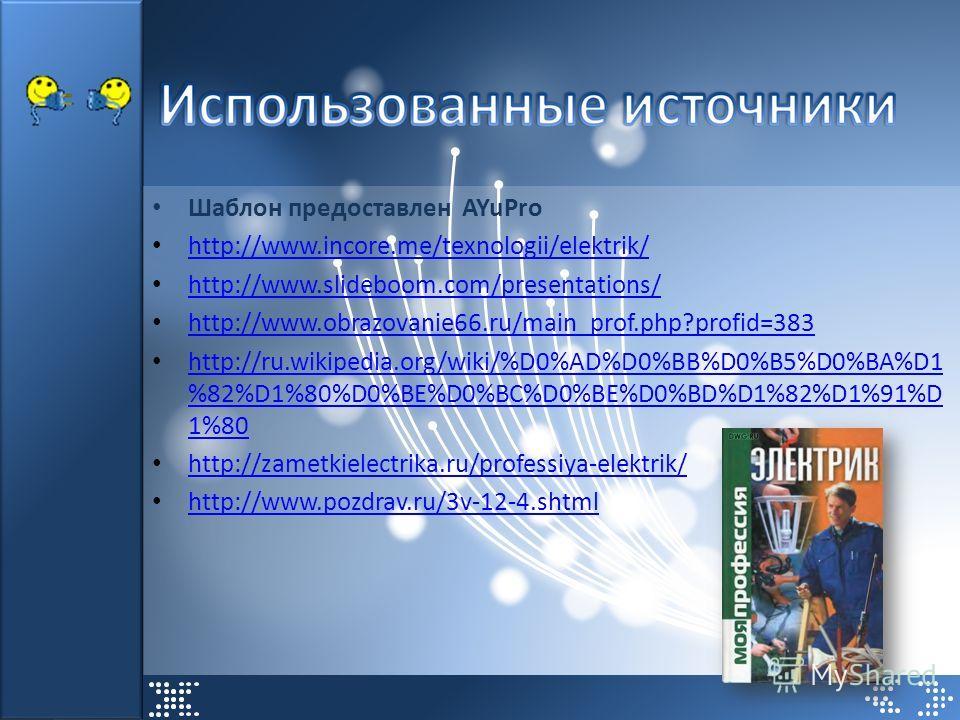 Шаблон предоставлен AYuPro http://www.incore.me/texnologii/elektrik/ http://www.slideboom.com/presentations/ http://www.obrazovanie66.ru/main_prof.php?profid=383 http://ru.wikipedia.org/wiki/%D0%AD%D0%BB%D0%B5%D0%BA%D1 %82%D1%80%D0%BE%D0%BC%D0%BE%D0%