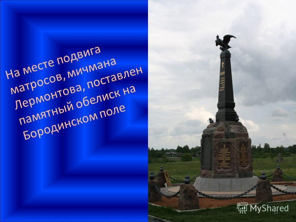 На месте подвига матросов, мичмана Лермонтова, поставлен памятный обелиск на Бородинском поле 11