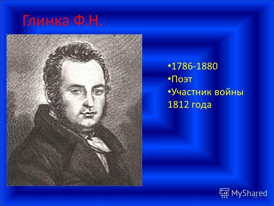 Глинка Ф.Н. 1786-1880 Поэт Участник войны 1812 года 13