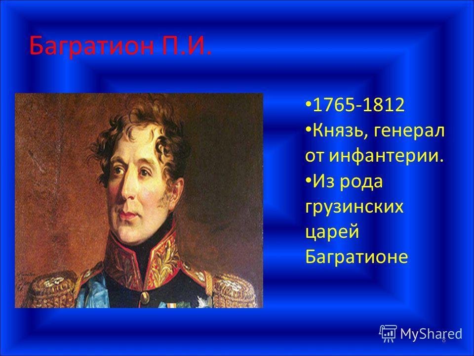 Багратион П.И. 1765-1812 Князь, генерал от инфантерии. Из рода грузинских царей Багратионе 8