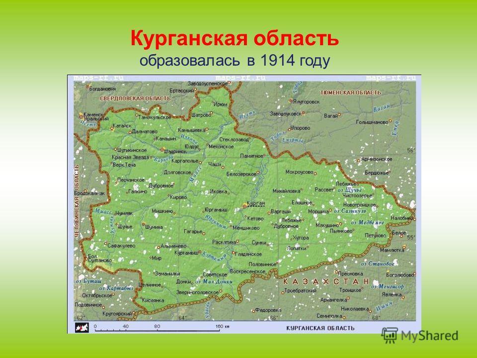 Курганская область образовалась в 1914 году