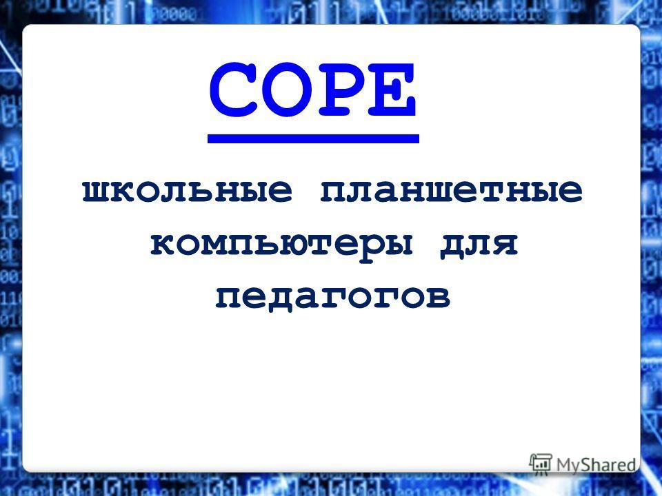 COPE школьные планшетные компьютеры для педагогов