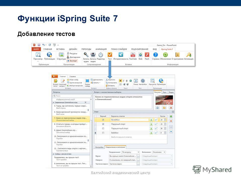Добавление тестов Балтийский академический центр Функции iSpring Suite 7