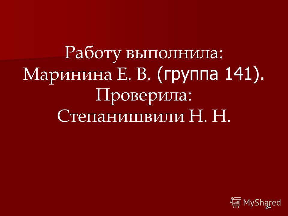 Работу выполнила: Маринина Е. В. (группа 141). Проверила: Степанишвили Н. Н. 24