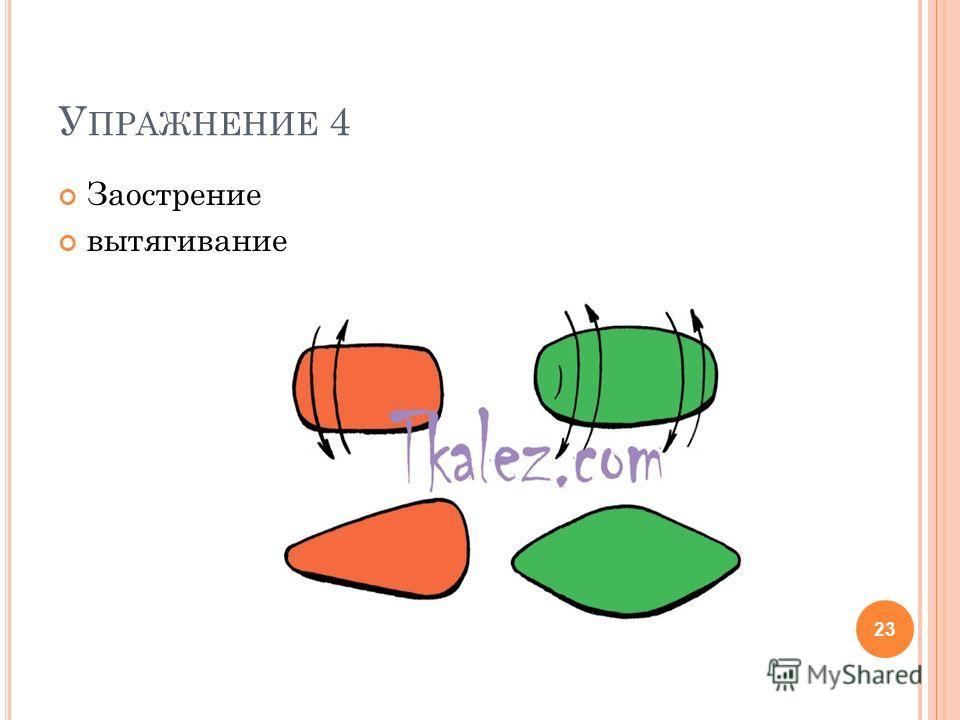 У ПРАЖНЕНИЕ 4 Заострение вытягивание 23