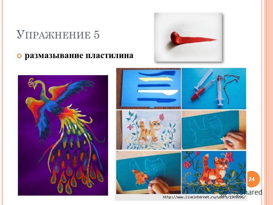 У ПРАЖНЕНИЕ 5 размазывание пластилина 24