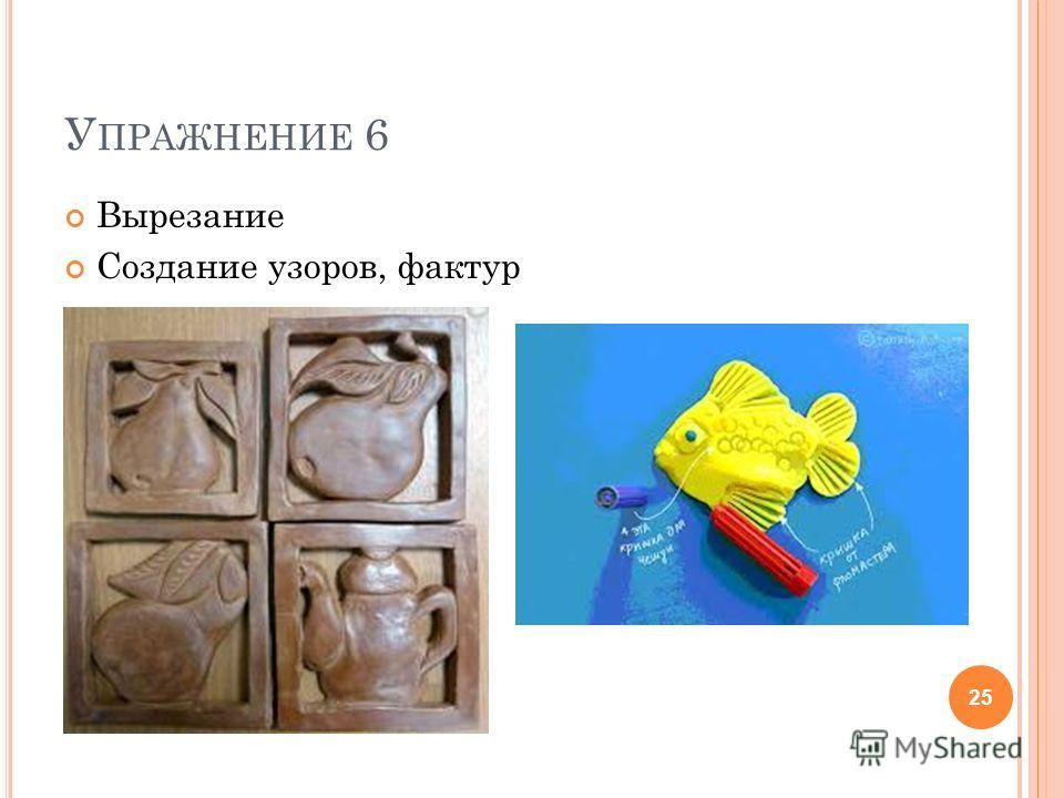 У ПРАЖНЕНИЕ 6 Вырезание Создание узоров, фактур 25