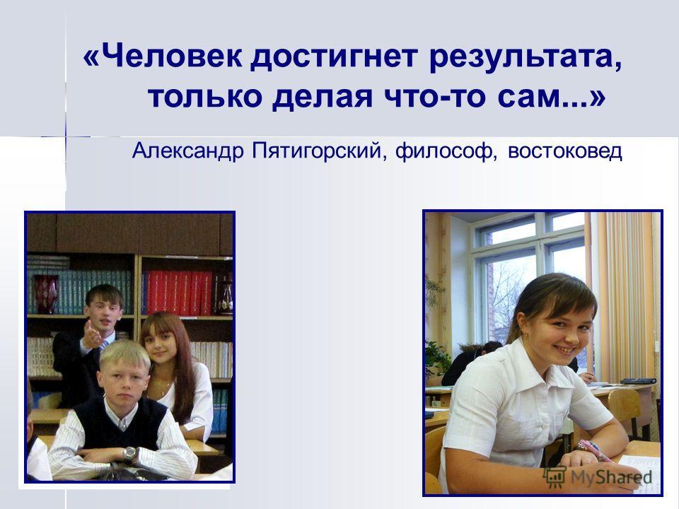 «Человек достигнет результата, только делая что-то сам...» Александр Пятигорский, философ, востоковед