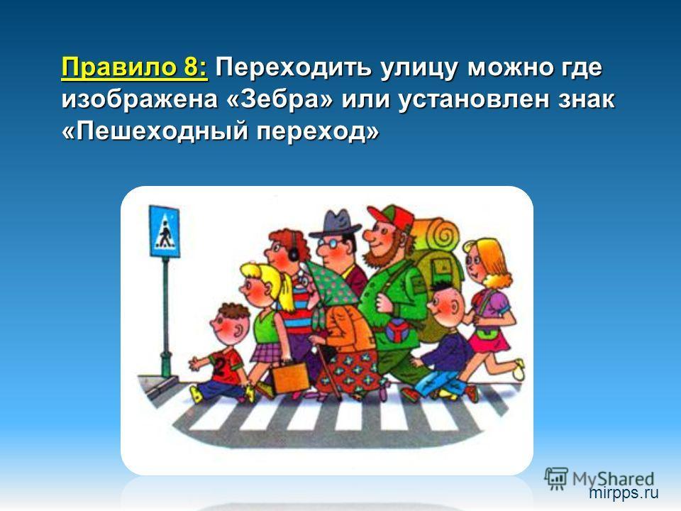Правило 8: Переходить улицу можно где изображена «Зебра» или установлен знак «Пешеходный переход» mirpps.ru