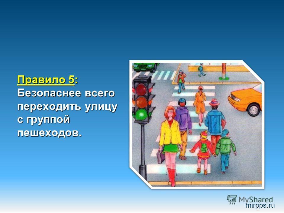 Правило 5: Безопаснее всего переходить улицу с группой пешеходов. mirpps.ru
