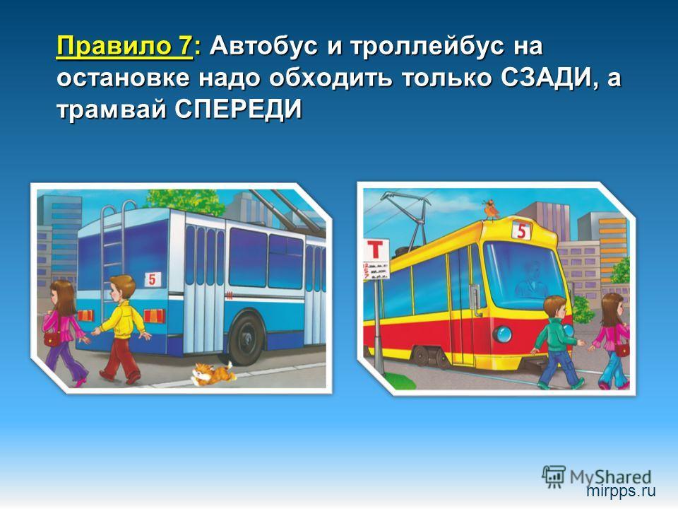 Правило 7: Автобус и троллейбус на остановке надо обходить только СЗАДИ, а трамвай СПЕРЕДИ mirpps.ru