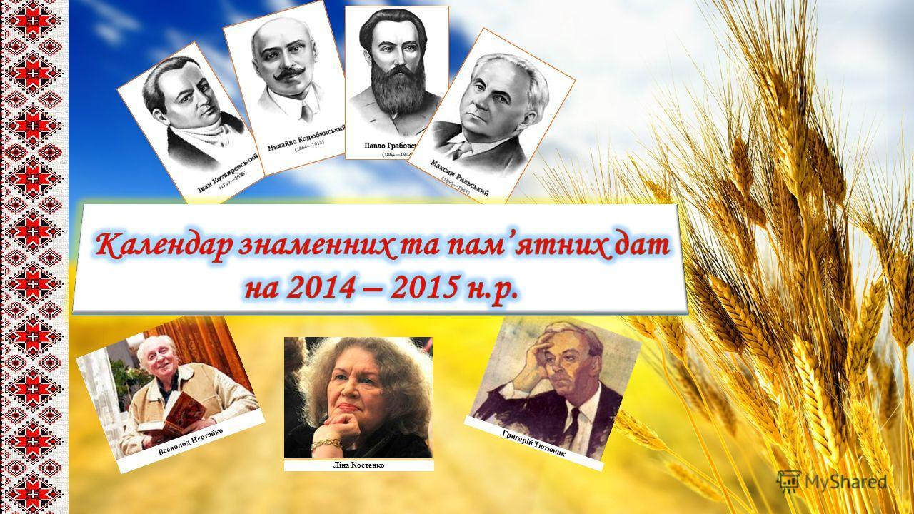Всеволод Нестайко Григорій Тютюник Ліна Костенко