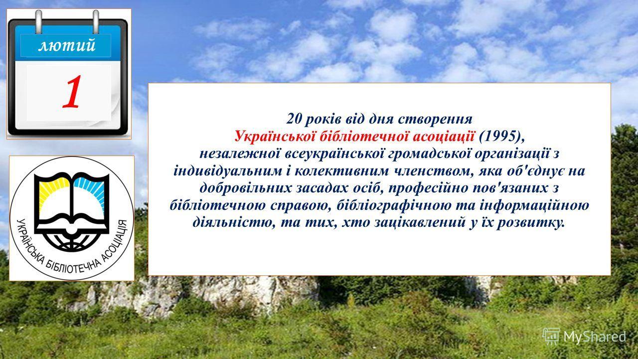 20 років від дня створення Української бібліотечної асоціації (1995), незалежної всеукраїнської громадської організації з індивідуальним і колектывним членством, яка об'єднує на добровільних засадах осіб, професійно пов'язаних з бібліотечною справою,