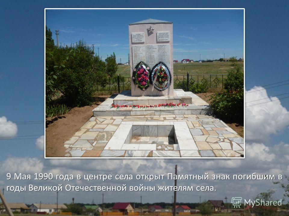 9 Мая 1990 года в центре села открыт Памятный знак погибшим в годы Великой Отечественной войны жителям села.