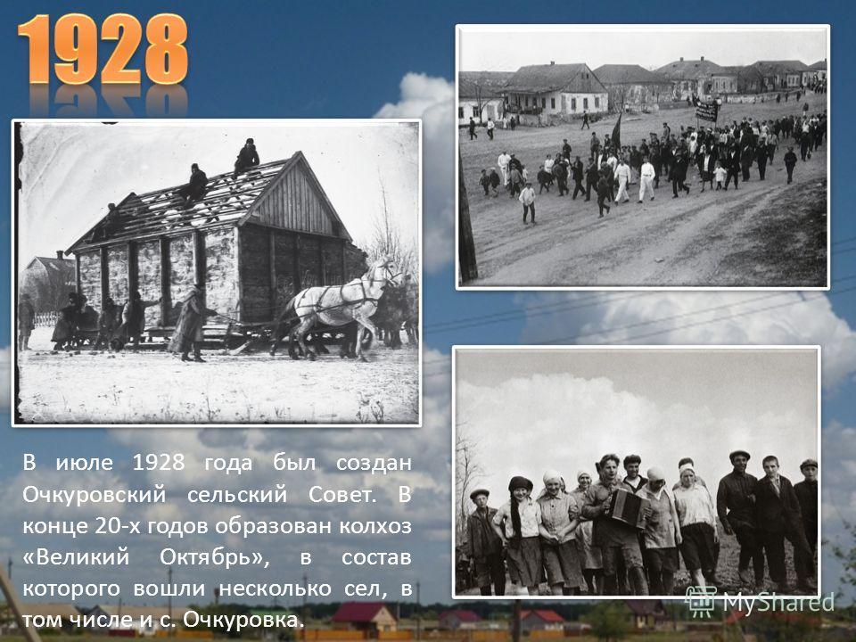 В июле 1928 года был создан Очкуровский сельский Совет. В конце 20-х годов образован колхоз «Великий Октябрь», в состав которого вошли несколько сел, в том числе и с. Очкуровка.