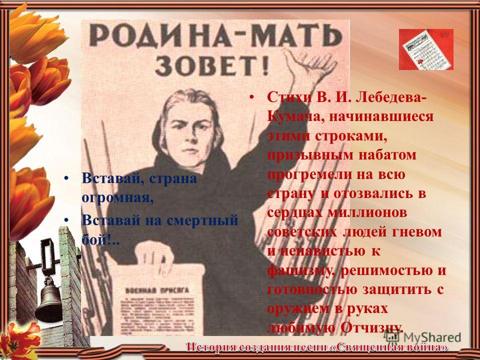 Василий Иванович ЛЕБЕДЕВ-КУМАЧ 1898-1949 Александр Васильевич АЛЕКСАНДРОВ 7883-Г946