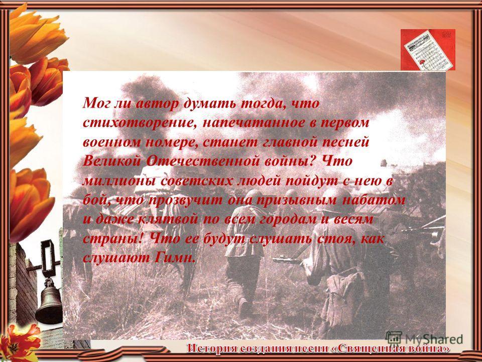 Первые публикации 24 июня 1941 года их прочитал по радио знаменитый актер Малого театра Александр Остужев. В тот же день стихотворение одновременно опубликовали газеты «Известия» и «Красная звезда».