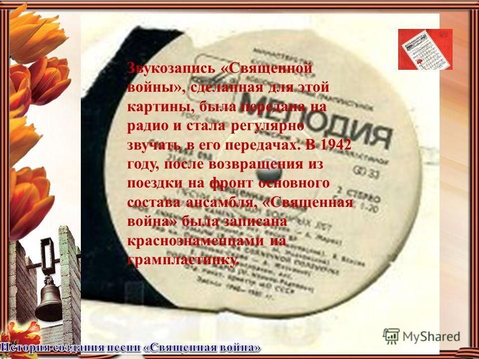 В сентябре 1941 года на экраны страны вышел короткометражный фильм-концерт режиссеров И. Трауберга и А. Медведкина