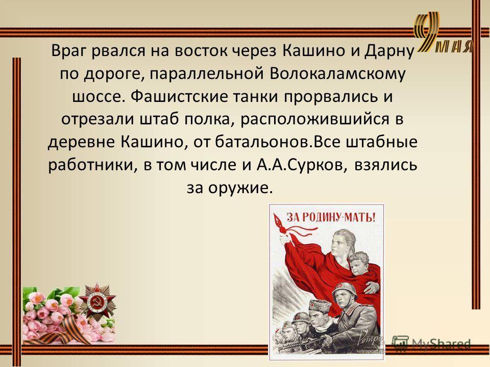 Алексей Александрович Сурков (1899-1983) 27 ноября 1941 года 258-й полк 9-й гвардейской стрелковой дивизии, батальонным комиссаром которой был корреспондент газеты «Красноармейская звезда» Западного фронта А.Сурков, был внезапно атакован 10-й танково