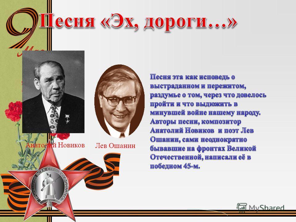 Анатолий Новиков Лев Ошанин