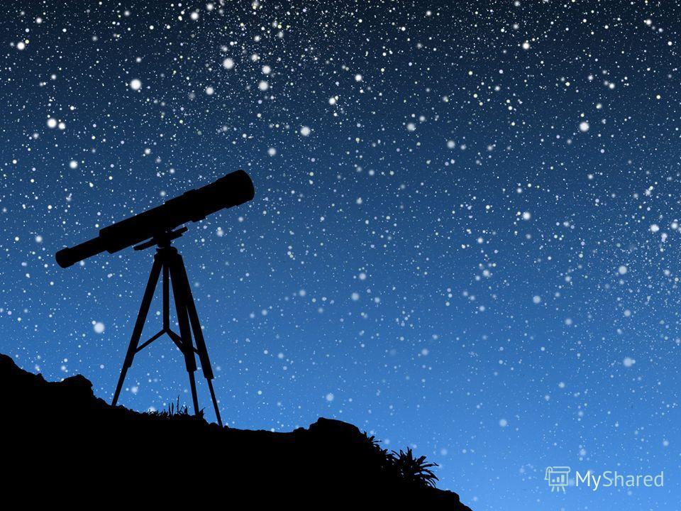 Чтобы глаз вооружить И со звездами дружить, Млечный путь увидеть чтоб Нужен мощный …