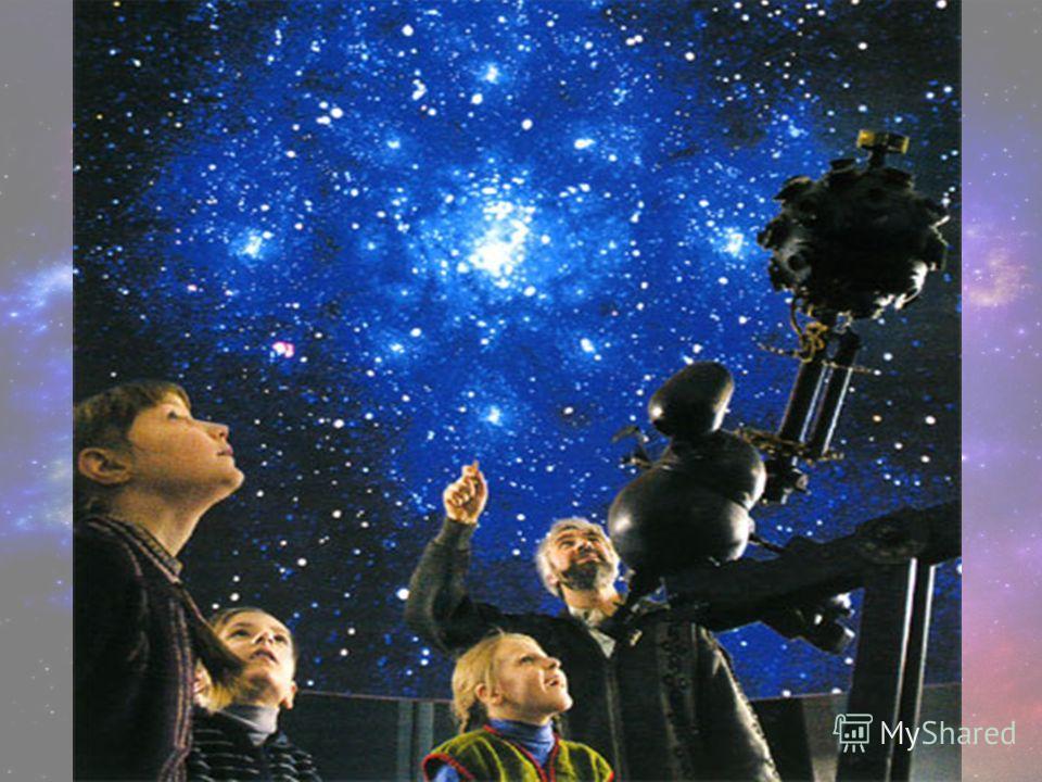- А где можно звёздное небо наблюдать? Вы можете мне подсказать?