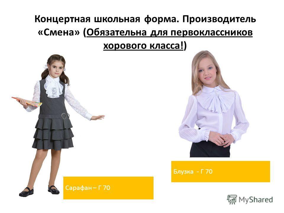Сарафан – Г 70 Блузка - Г 70 Концертная школьная форма. Производитель «Смена» (Обязательна для первоклассников хорового класса!)