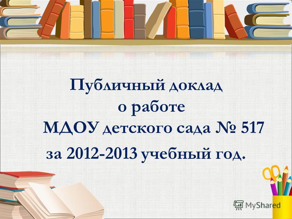 Публичный доклад о работе МДОУ детского сада 517 за 2012-2013 учебный год.