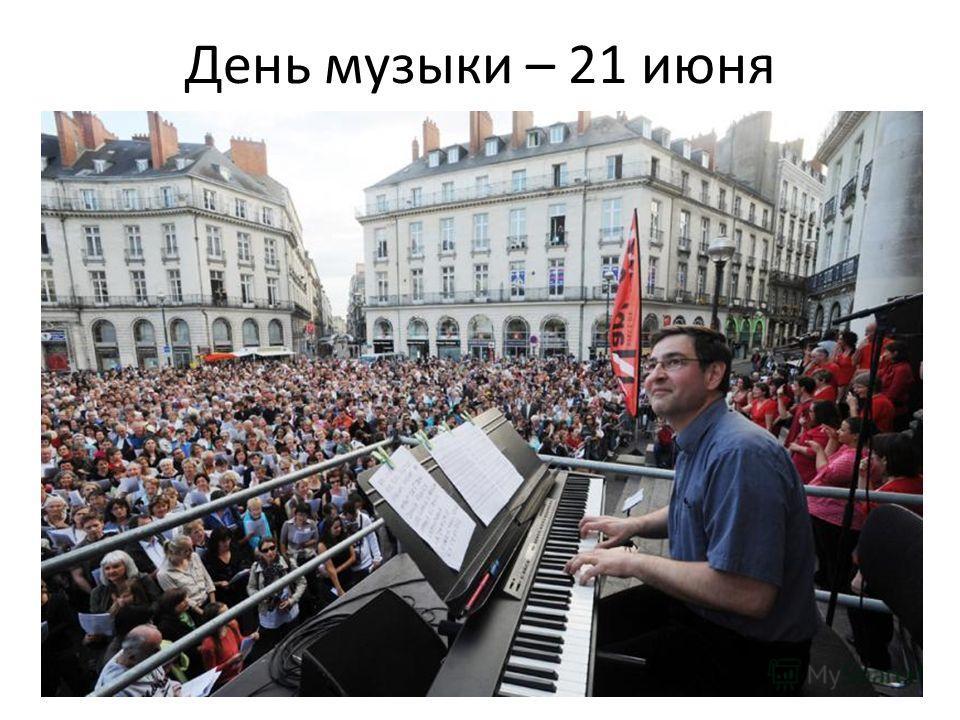 День музыки – 21 июня