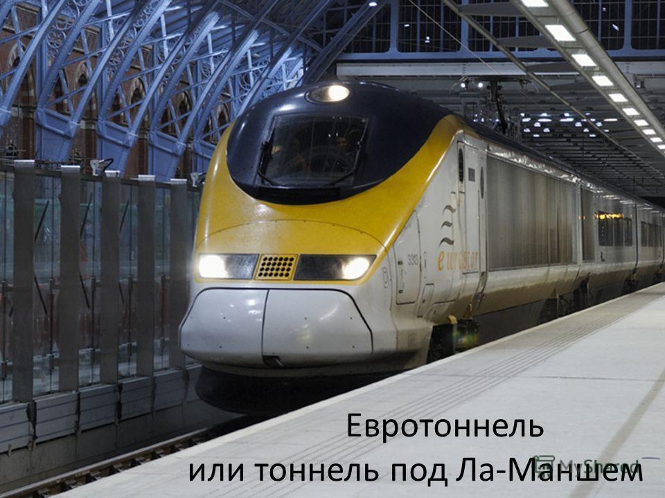 Евротоннель или тоннель под Ла-Маншем