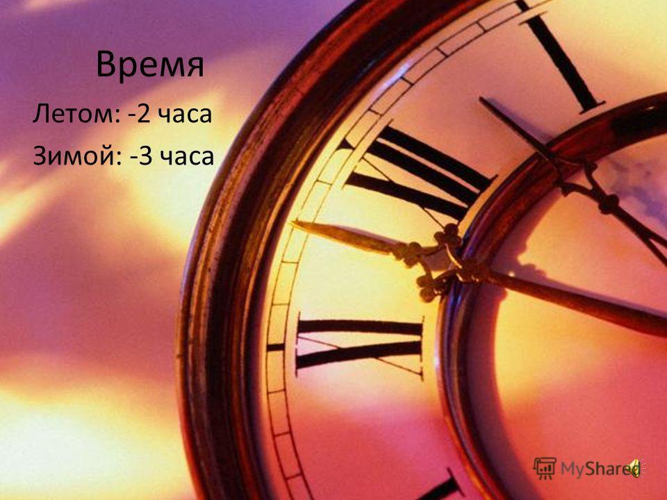 Время Летом: -2 часа Зимой: -3 часа