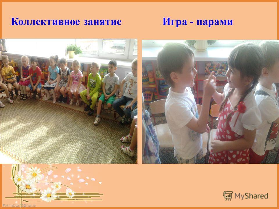 FokinaLida.75@mail.ru Коллективное занятие Игра - парами